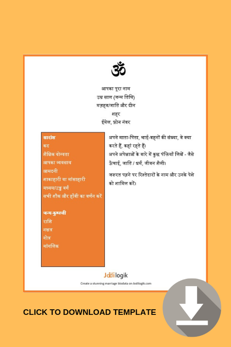 Marriage Biodata in Hindi – Free Word Templates For Download
