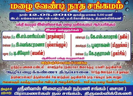 Isai kutchery ~ praying for rains .. at Thiruvallikkeni : ஆழி மழைக்கண்ணா !!    வாழ உலகினில் பெய்திடாய்  !!