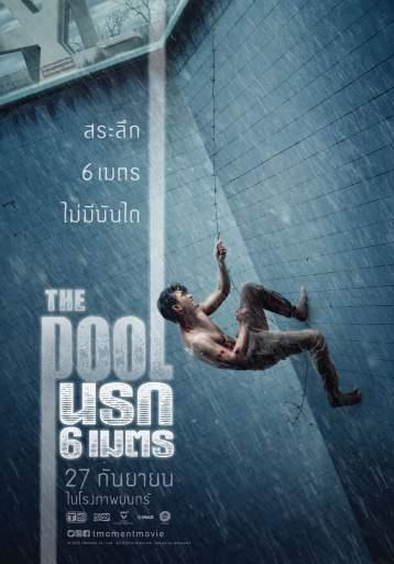 Review The Pool (2019)