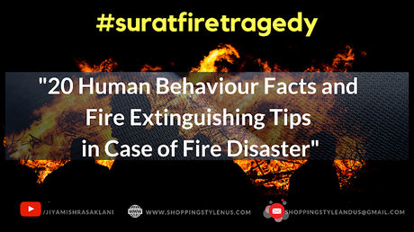 #SuratFireTragedy - 20 Human Behaviour Facts and Fire Extinguishing Tips In Case Of Fire Disasters