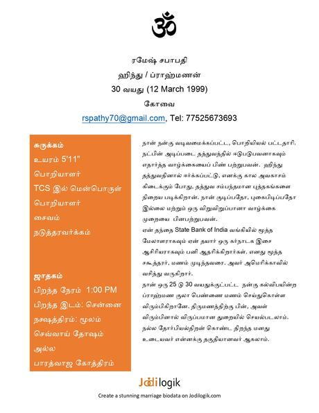 Tamil Marriage Biodata Format – Download Word Templates for Free!