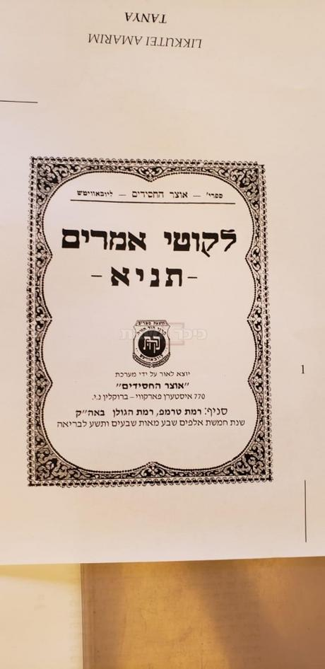 Chabadniks print Tanya in Ramat Trump - Trump Heights - in the Golan Heights