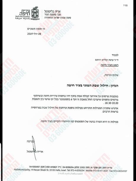 Alternative Kabbalat Shabbat in Haifa set to upset