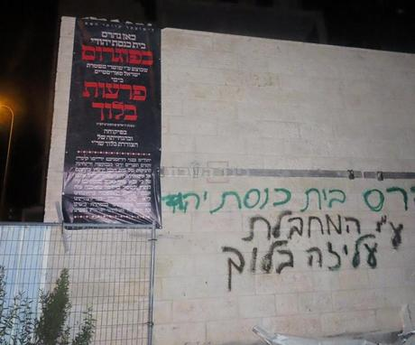 the honeymoon in Bet Shemesh might be over