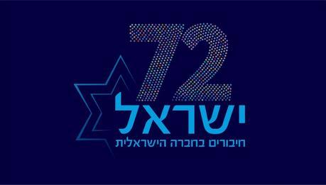 Yom Haatzmaut celebrations logo revealed