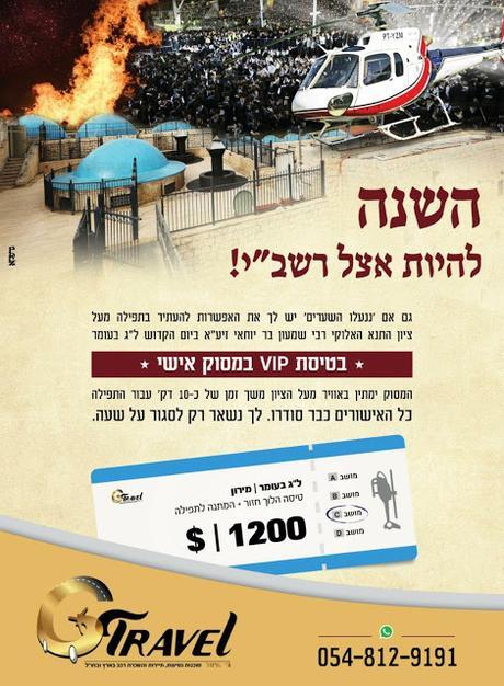 flying high with Kever Rashbi on Lag B'Omer