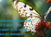 Tinka Lekar Panchi तिनका लेकर पंछी