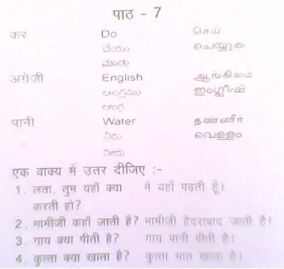 Learn Hindi with Vel Day Nine