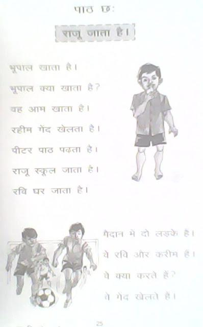Learn Hindi with Vel Day Eight