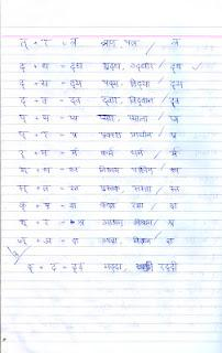 Learn Hindi with Vel Day Five