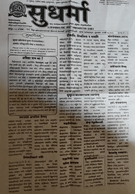 Sudharma – the world's only Sanskrit daily completes 50 years