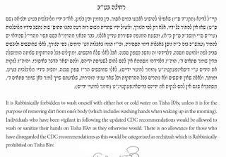 Interesting Psak: washing hands on Tisha B'Av