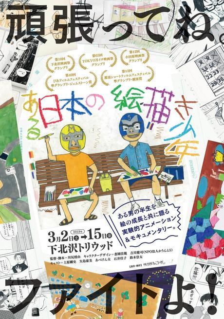 Cinemalaya Showcases Iternational Shorts in Visions of Asia