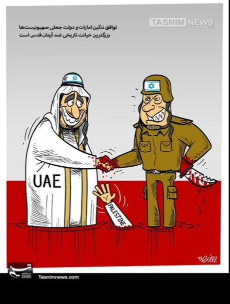 """""""The shameful agreement between the Emirates and the phony Zionist government is the greatest betrayal of Jerusalem's hopes"""" (Tasnim, August 15, 2020)"""