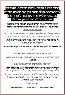Guidance from the Gedolim for Simchas Torah