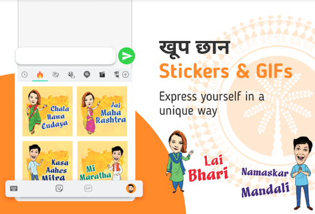 A Must Have Marathi App for Android Users