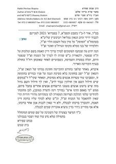 Interesting Psak: mourning the death of a rav that did not wear a mask