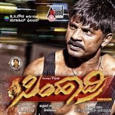 Kannada movies is an south india's no:1 youtube channel for discovering and watching thousands of kannada full length movies, songs and scenes. Simhadri Kannada Movie Mp3 Songs A To Z Kannada Movie Songs Movie Songs Kannada Movies Movies