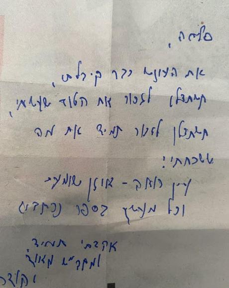 Yehuda Meshi Zahav's suicide note