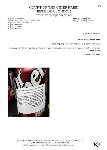 Kashrut alert on Dr Pepper