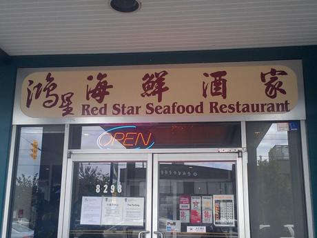 EAT: Red Star Seafood Restaurant (鴻星海鮮酒家) – Dim Sum in Vancouver, BC