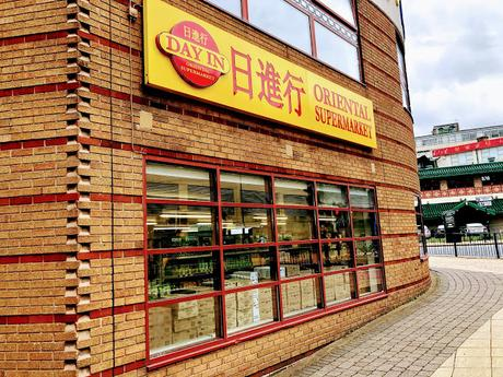 Birmingham... Day In Supermarket, Chung Ying's Dim Sum & A Bubble Tea!