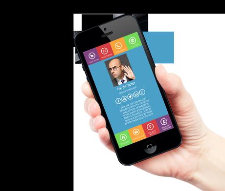 כרטיס ביקור דיגיטלי | Digital business card, Digital ...