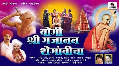 Gajanan maharaj wallpapers shree gajanan maharaj aarti is very beautiful prayer written for sant shree gajanan maharaj and should be. Gajajan Maharaj Images - Gajanan Maharaj PNG Transparent ...