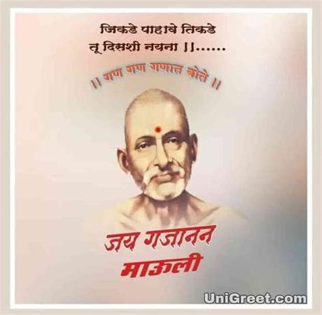 From wikimedia commons, the free media repository. Gajajan Maharaj Images / Shree Gajanan Maharaj Shegaon God ...
