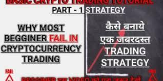 Traders buy cryptocurrency coins when they consider the price to be low. Best Bitcoin Trading Strategy For Beginners Beginners Guide To Cryptocurrency Trading In Hindi Cryptelicious
