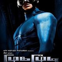 Mugamoodi: Superhero versus Super 'Hero'