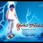 thumbs hrudaya kaleyam wallpapers 7 Hrudaya Kaleyam Movie Wallpapers