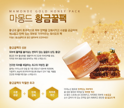 [REVIEW] Mamonde Gold Honey Pack