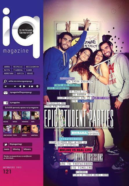 Fashion Tips for Fall/Autumn  IQ Magazine Column