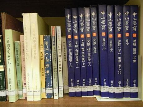 Learn Chinese: Sun Yat-sen Museum library books