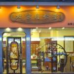 Beijing tong ren tang