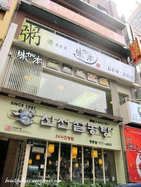porridge in myeongdong