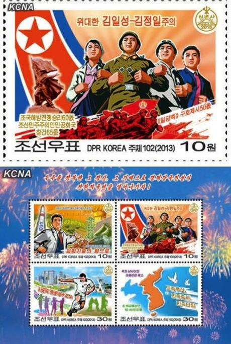 Stamp sheetlet showing different political slogans for the year 2013, publicly released by the DPRK State Stamp Bureau on 20 February 2013 (Photos: KCNA/DPRK State Stamp Bureau)