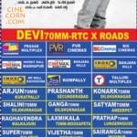 sunil-mr-pellikoduku-hyderabad-theaters-list-show-timings-schedules