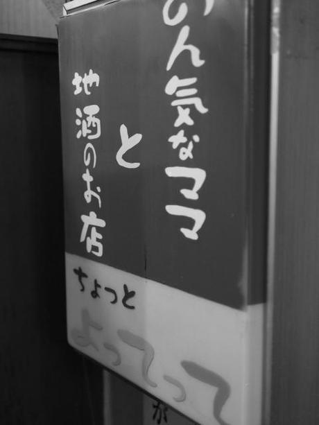 P20602591 渋谷に残る狭小なディープな横丁,のんべえ横丁 / Nonbei Yokochoh,nostalgic back alley,in Shibuya