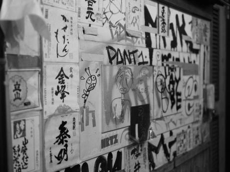 P20602601 渋谷に残る狭小なディープな横丁,のんべえ横丁 / Nonbei Yokochoh,nostalgic back alley,in Shibuya