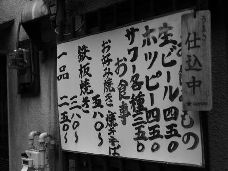 P2060185 消えつつある池袋の横丁 /  attractive alleys are disappearing from Ikebukuro,metropolitan city