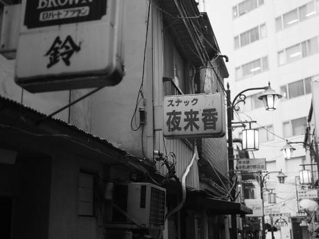 P2060201 消えつつある池袋の横丁 /  attractive alleys are disappearing from Ikebukuro,metropolitan city