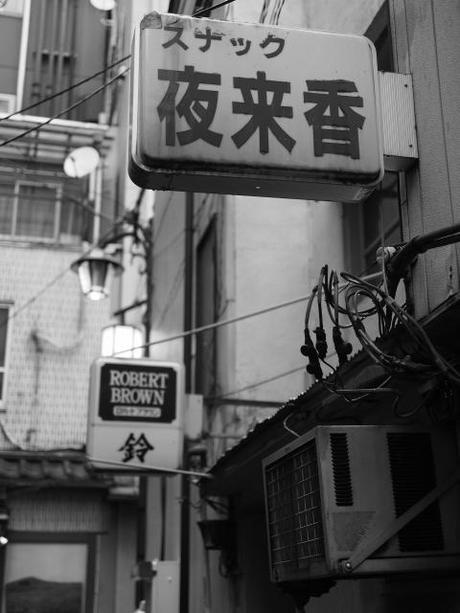 P2060191 消えつつある池袋の横丁 /  attractive alleys are disappearing from Ikebukuro,metropolitan city
