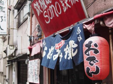 P2060161 消えつつある池袋の横丁 /  attractive alleys are disappearing from Ikebukuro,metropolitan city