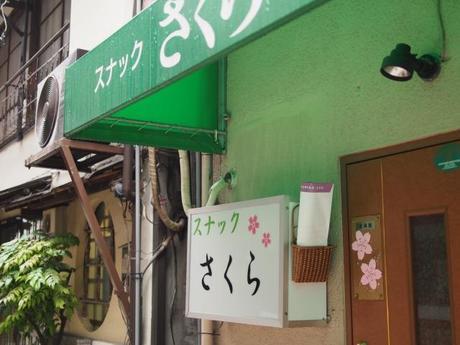 P2060120 消えつつある池袋の横丁 /  attractive alleys are disappearing from Ikebukuro,metropolitan city