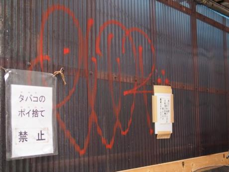 P2060135 消えつつある池袋の横丁 /  attractive alleys are disappearing from Ikebukuro,metropolitan city