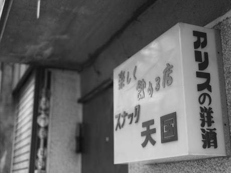 P2060184 消えつつある池袋の横丁 /  attractive alleys are disappearing from Ikebukuro,metropolitan city