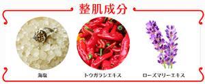 Review: Midnight Rose Mask R Bihada Ichizoku Hot Bath