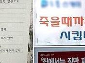 Response Wangjangnim's Rebuttal Hagwons Korea